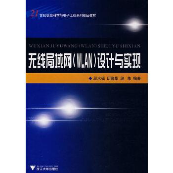 无线局域网(WLAN)设计与实现 段水福,历晓华,段炼 编著 【正版书籍】