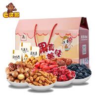【巴灵猴_果真美味1224g】坚果干果 坚果休闲礼盒 8袋零食组合年货大礼包