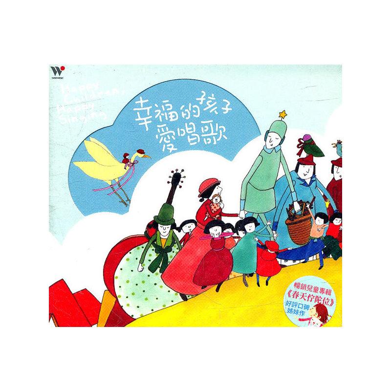 进口cd: 幸福的孩子爱唱歌(2cd)