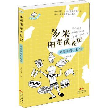 噼里啪啦生日会/多米阳光成长记 广东新世纪出版社有限公司