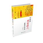 中国的黄金时代--唐朝的日常生活 以老外的视角还原盛唐时期人们的日常生活,展示一个你所不熟悉的黄金时代。
