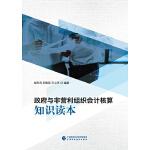 政府与非营利组织会计核算知识读本