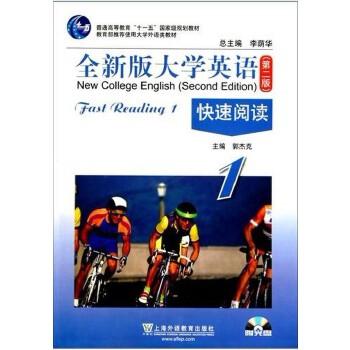 全新版大学英语(第二版) 快速阅读(1)(附光盘)