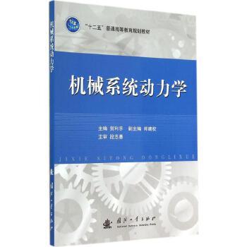 机械系统动力学