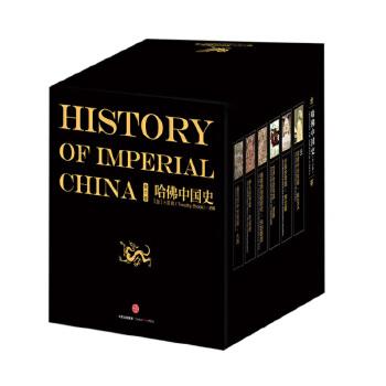 见识城邦 哈佛中国史(精装全6册)