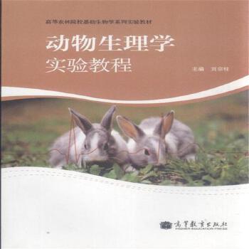 《动物生理学实验教程(