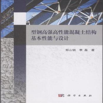 《型钢高强高性能混凝土结构基本性能与设计》郑山锁
