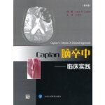 Caplan脑卒中--临床实践(E)