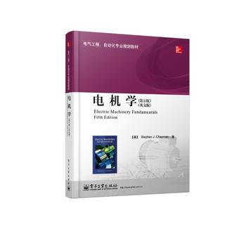 电机学(第5版英文版电气工程自动化专业规划教材)