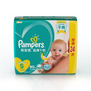 [当当自营]帮宝适 超薄干爽纸尿裤 小号S90片(适合3-8kg)大包装 尿不湿