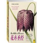 花卉圣经(2011全新修订版)