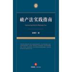 破产法实践指南(电子书)