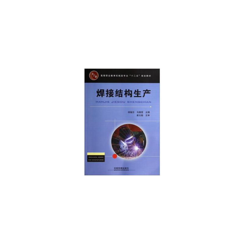 """《【rt6】焊接结构生产/高等职业教育机械类专业"""""""""""