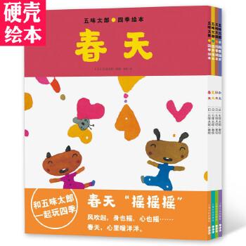 五味太郎四季绘本:全4册