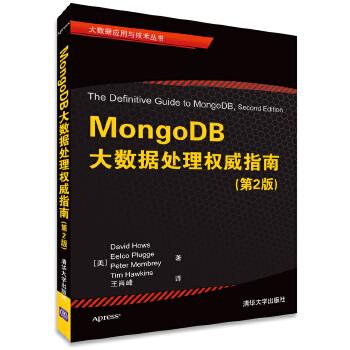 MongoDB大数据处理权威指南