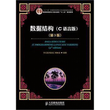 《数据结构(c语言版)9787115364630(李云清)》李云清