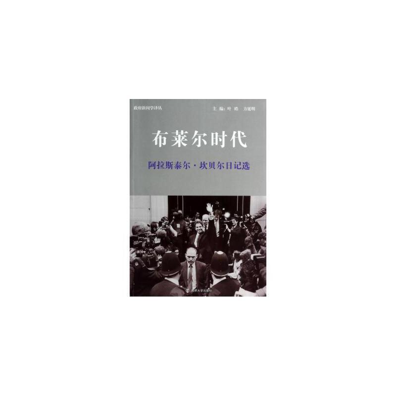 《布莱尔时代(阿拉斯泰尔·坎贝尔日记选)/政府新闻