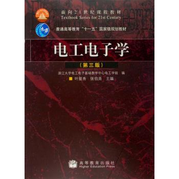 《电工电子学(第三版)》浙江大学电工电子基础教学学