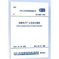 GB51067-2014 光缆生产厂工艺设计规范 正版图书