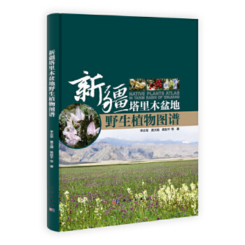 新疆塔里木盆地野生植物图谱》高校教师