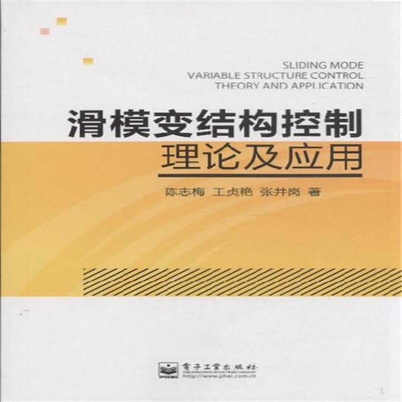 《滑模变结构控制理论及应用(