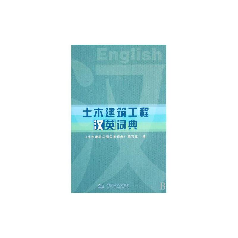 《土木建筑工程汉英词典精