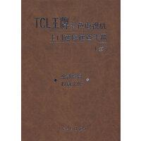 TCL王牌彩色电视机上门速修速查手册(续)