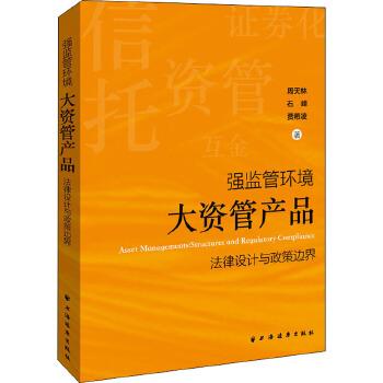 强监管环境:大资管产品法律设计与政策边界