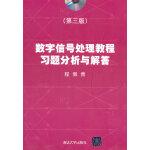 数字信号处理教程习题分析与解答(第三版)(配光盘)