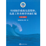 全国海洋系统先进集体、先进工作者典型事迹汇编(2014年度)