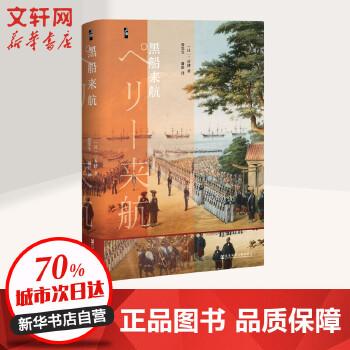 包邮 黑船来航 精装 历史 世界史 日本 东西方文明 历史文学 经典学术著作 甲骨文系列 三谷博 著