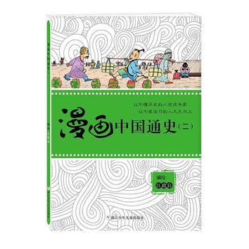 漫画中国通史(2)