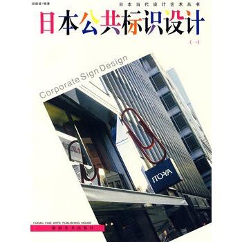 日本公共标识设计(一)