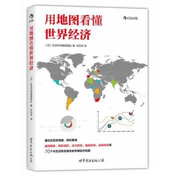 用地图看懂世界经济