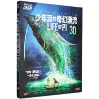 正版 少年派的奇幻漂流 3D蓝光碟BD50高清电影光盘碟片含花絮