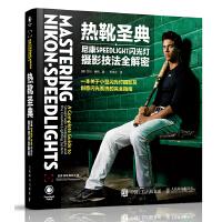 热靴圣典――尼康SPEEDLIGHT闪光灯摄影技法全解密