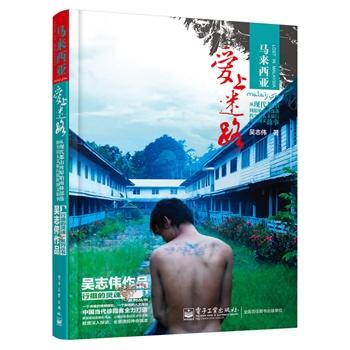 马来西亚(爱上迷路)/行摄的灵魂系列丛书