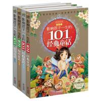 (黄金畅销版)影响孩子一生的:知识童话+经典童话 (套装共4册)