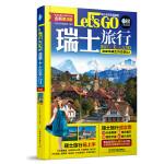 瑞士旅行 Let's Go(第3版)