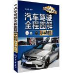 汽车驾驶全程图解--手动挡(全彩精华版)
