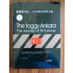 财富世界行:雾锁安卡拉:土耳其财富世界之旅