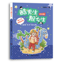 """酷男生靓女生系列:超级""""天才""""呆头熊"""