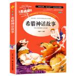 希腊神话故事 教育部新课标推荐书目-人生必读书 名师点评 美绘插图版