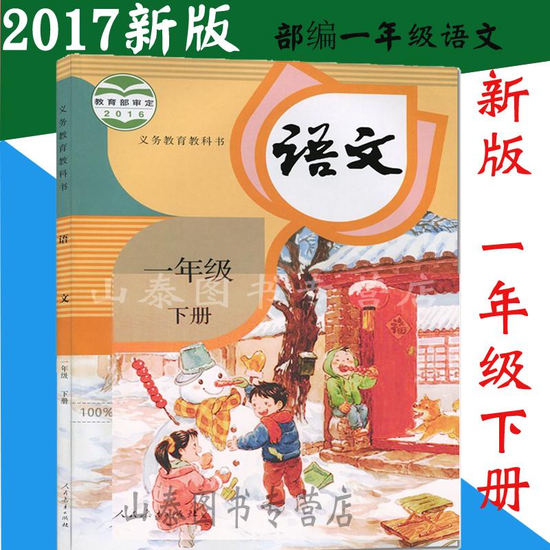 2016全新小学1一年级语文书下册课本义务教育教材教科书彩色人民教育图片