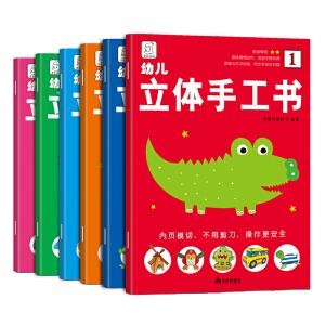 幼儿立体手工书(全6册)