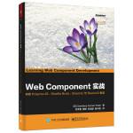 Web Component实战:探索PolymerJS、Mozilla Brick、Bosonic与ReactJS框架