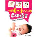 """看懂0-1岁宝宝的身体语言(了解宝宝的妈妈才是了不起的妈妈,读懂宝宝肢体""""婴语"""",轻松考过好妈妈四级六级,激发正能量)"""
