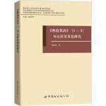 《典范英语》(1~3)句元语义角色研究