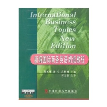 新编国际商务英语阅读教程
