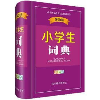 多功能小学生词典